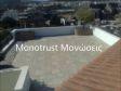 Μόνωση Monotrust (http://monosis.net)