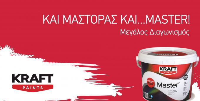 Πάρτε μέρος στο διαγωνισμό και κερδίστε χρώματα  KRAFT Master αξίας 200€!