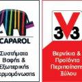 caparol-v33-B-21-1529316207-min