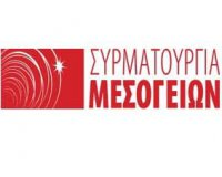 2099_logo-syrmatourgia-1369902423-min