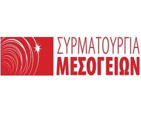 ΣΥΡΜΑΤΟΥΡΓΙΑ ΜΕΣΟΓΕΙΩΝ